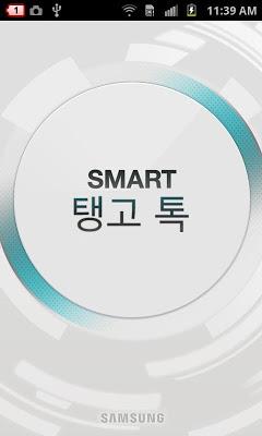 삼성 스마트 탱고 톡 - screenshot