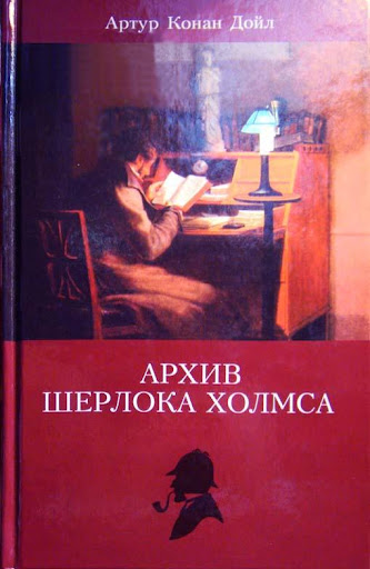 【免費書籍App】Архив Шерлока Холмса-APP點子
