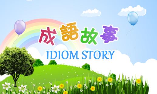 成語故事IdiomStorys(趣味啓蒙教育)