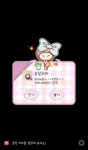 【免費個人化App】NK 네쌍둥이_아잉(핑크) 카카오톡 테마-APP點子