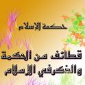 حكمة الإسلام icon