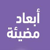 أبعاد مضيئة - جوجنهايم أبو ظبي