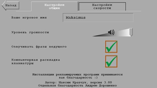 u0427u0443u0434u043e u041fu043eu043bu0435! 3.022 screenshots 11