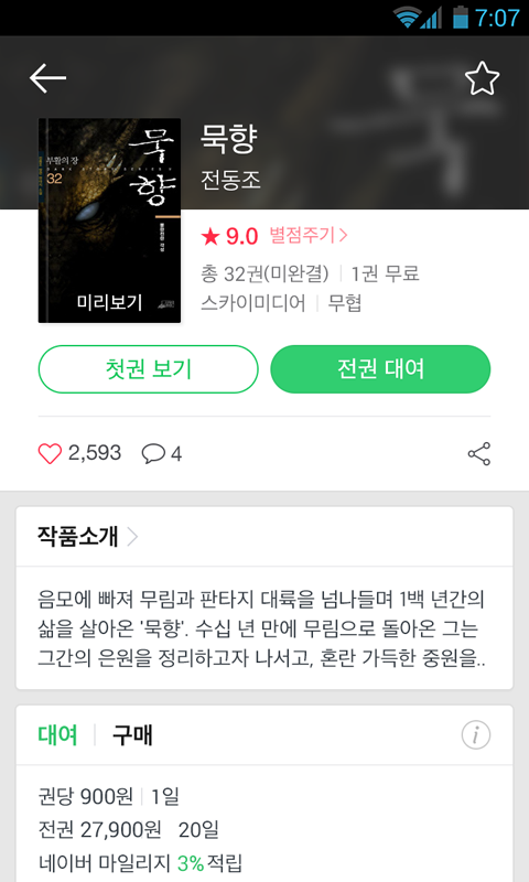 Naver Books- screenshot