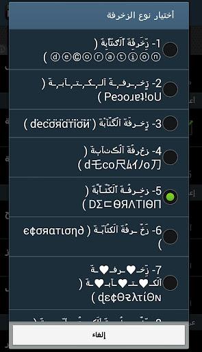 Decoration Text Keyboard v1.9 screenshots 7