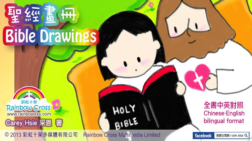 Bible Drawings聖經畫冊full version