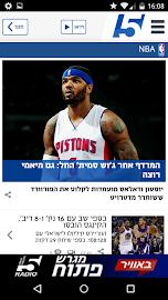 ערוץ הספורט Screenshot 7