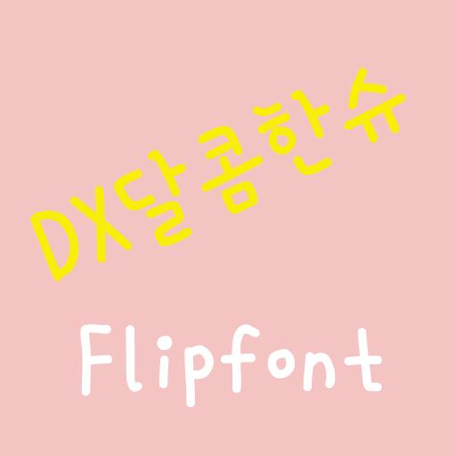 DXSweetChou™ Korean Flipfont LOGO-APP點子