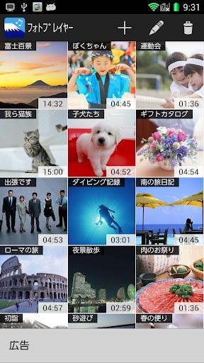 PhotoPlayer - Music Slideshow