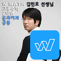 W수학학원 김민호스타강사 2학년문이과공통 인터넷 강의 icon