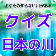 クイズ日本の川