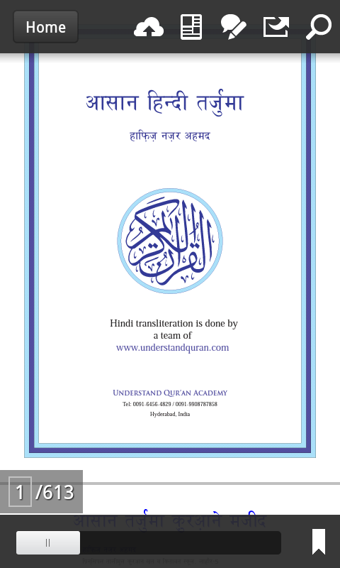 Quran Hindi Translation- screenshot