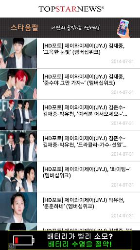 免費下載娛樂APP|JYJ Jaejoong  -KPOP 17 app開箱文|APP開箱王