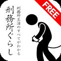 刑務所ぐらし 無料版 icon