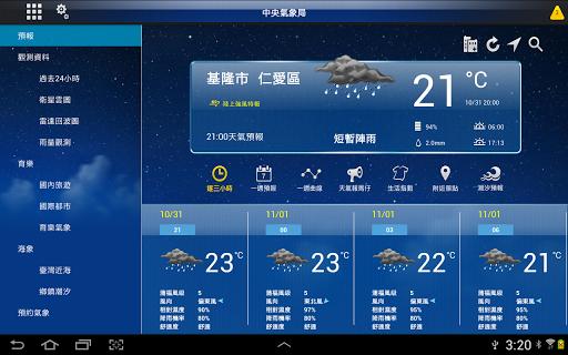 生活氣象HD