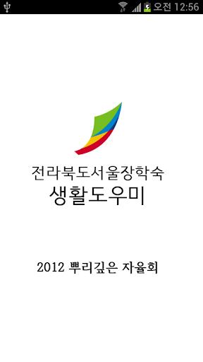 전라북도서울장학숙 생활도우미