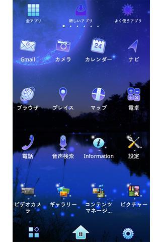u591cu7a7au306eu5e7bu60f3u58c1u7d19u3000Night sky 1.1 Windows u7528 3