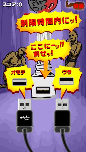 無料休闲AppのUSB刺しマッチョ|記事Game