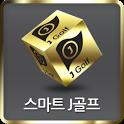 스마트 J골프 icon