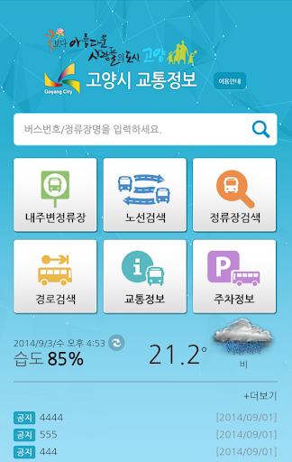 고양모바일 교통정보
