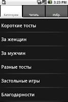 Screenshot of Тосты и игры