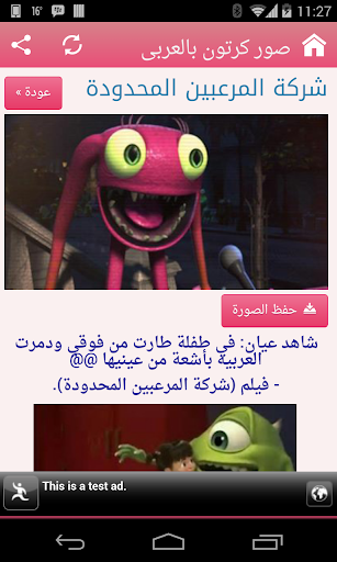صور كرتون بالعربى