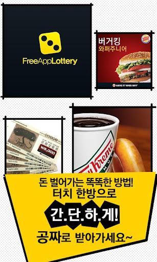 【免費生活App】Lottery PangPang-APP點子