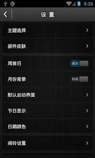 佐佐日历-黑色主题 - screenshot thumbnail