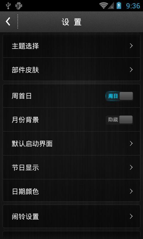 佐佐日历-黑色主题- screenshot