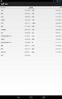 Screenshot of 電召