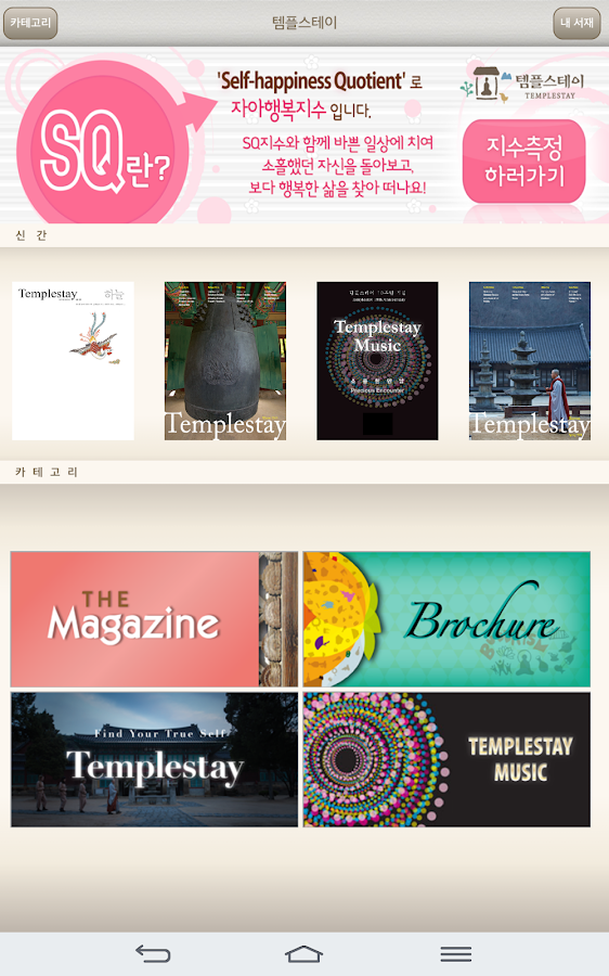 Templestay Newsstand- screenshot