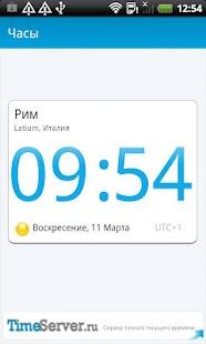 玩旅遊App|TimeServer - мировое время免費|APP試玩