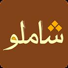 احمد شاملو - Ahmad Shamloo icon