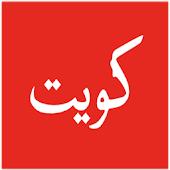 أمثال وأقوال كويتية قديمة