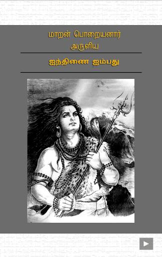 Ainthinai Aimpathu
