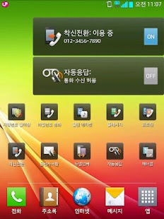 통화/VoLTE 도우미 - screenshot thumbnail