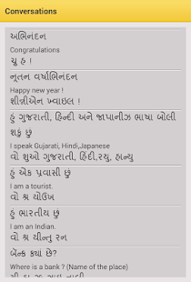 Gujarati Chinese Dictionary- screenshot thumbnail