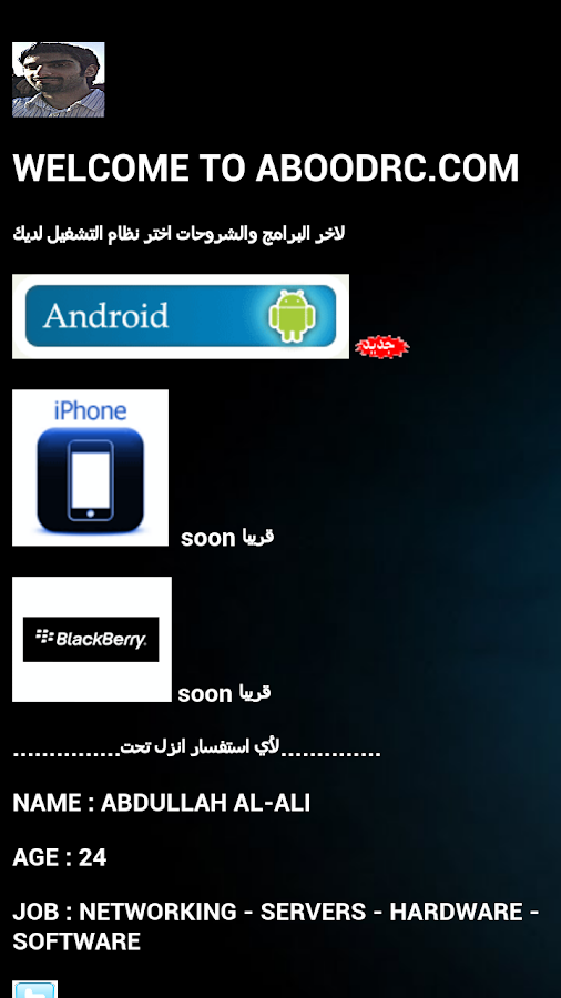 ABOOD4G - screenshot