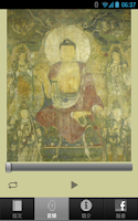 Screenshot of 藥師咒