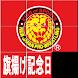 新日本プロレスNJPWスライド・パズル 旗揚げ記念日仕様