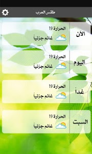 طقس العرب screenshot 1