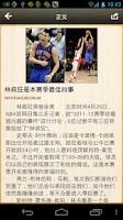 Screenshot of 掌中篮球
