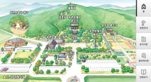 【免費旅遊App】유관순열사기념관-APP點子