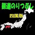 鉄道のりつぶし 四国版