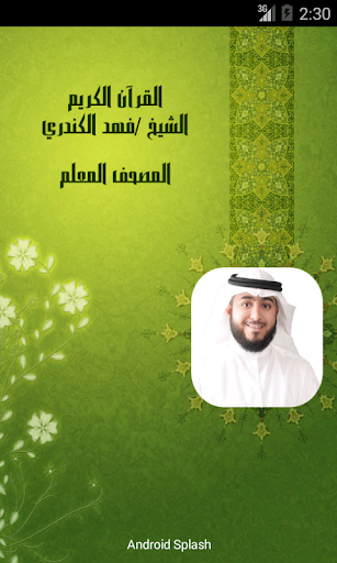 المصحف المعلم لفهد الكندري