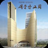 새문안교회