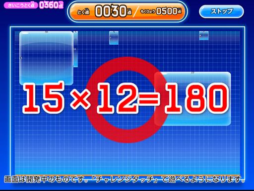 u3072u3089u3081u304du304bu3051u7b97uff012u3051u305fu3000u4e5du4e5du30d1u30fcu30c6u30a3u30fcu3000u4f53u9a13u7248 1.0 Windows u7528 5