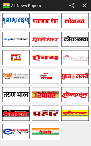 All Marathi News Paper India