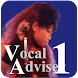ボーカルアドバイザー LESSON.01 歌に合う声質