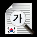 Texto escáner coreano (OCR) icon